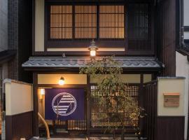 民族志 - 祗园古方旅馆