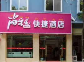 尚客优连锁云南西双版纳景洪曼听公园店,位于景洪市的酒店