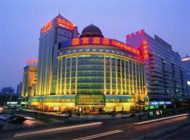 北京国宾酒店,位于北京的酒店