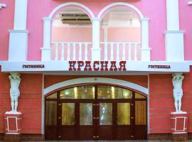 戈斯缇尼萨卡拉纳亚酒店, Blagoveshchensk