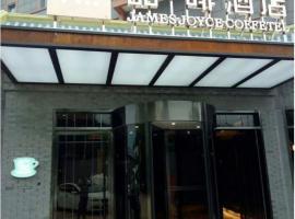 喆啡酒店北京南锣鼓巷鼓楼大街地铁站店