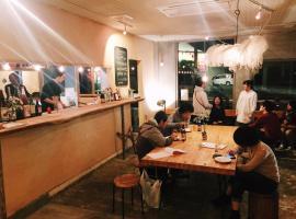 鸟取县Y酒吧和旅舍