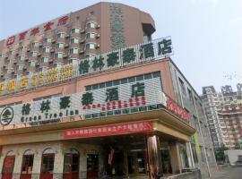 格林豪泰北京市门头沟快捷酒店