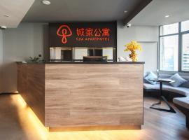 城家公寓深圳华强北地铁站店