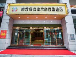 西双版纳派尔威汉唐酒店,位于景洪市的酒店