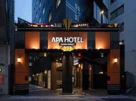 神田站前APA酒店