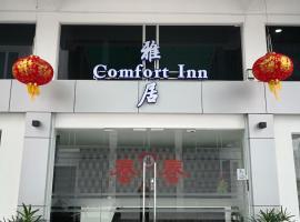 康福特茵旅馆