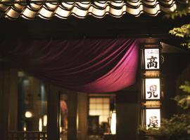 高宫米亚玛索日式旅馆
