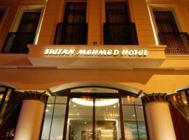 苏丹穆罕默德酒店