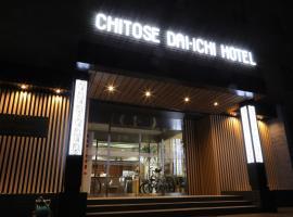 千岁第一酒店
