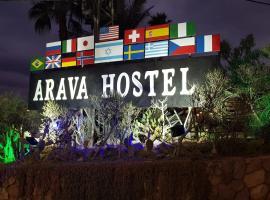 阿拉瓦旅馆,位于埃拉特的酒店