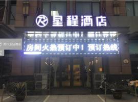 星程郑州东站酒店