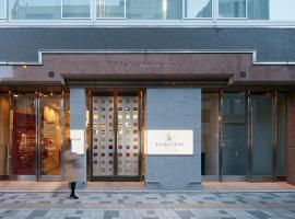 静冈花园酒店