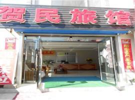 秦皇岛北戴河刘庄贺民宾馆