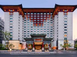 北京王府半岛酒店 ,位于北京的酒店