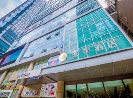 全季酒店重庆解放碑步行街店