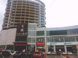 文昌天成BBH酒店