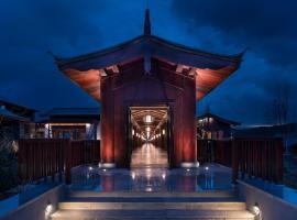 丽江金茂璞修雪山酒店(原金茂君悦酒店)