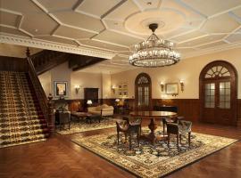 天津利顺德博物馆酒店
