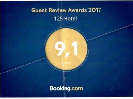 125号酒店