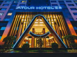 上海龙阳路亚朵酒店