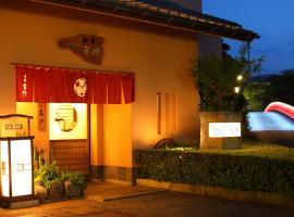 高砂御宿日式旅馆