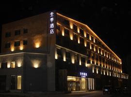 全季长白山二道白河酒店, 安图县