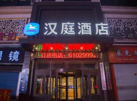 汉庭双鸭山新兴大街酒店