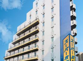 东京蒲田JR西口超级酒店