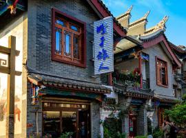 荔波峻孑旅人驿站