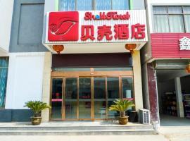 贝壳连云港灌云县图河镇酒店