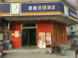 吉桔酒店揭阳普宁国际服装城店