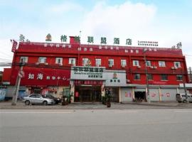 格林联盟上海市浦东瓦屑镇建设路酒店