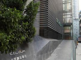 深圳东门卡罗精品酒店
