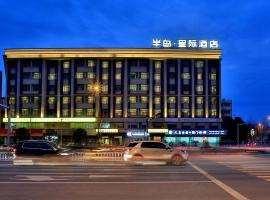义乌半岛星际酒店