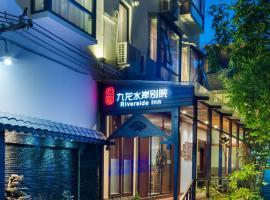 桂林九龙水岸别院度假酒店(象山公园店)