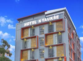 皎克西酒店