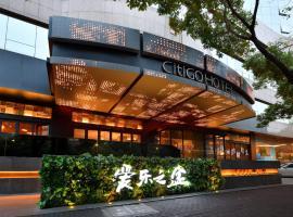 杭州西湖庆春CitiGO酒店
