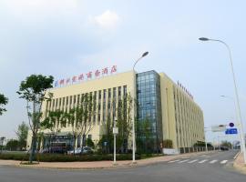 湖北空港商务酒店(天河机场店)