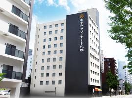 札幌拉斐内托酒店