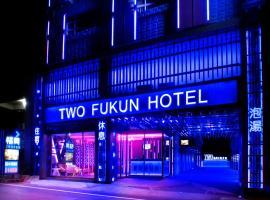 福冈温泉汽车旅馆