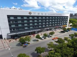 万信酒店(上海国际旅游度假区周浦万达店)