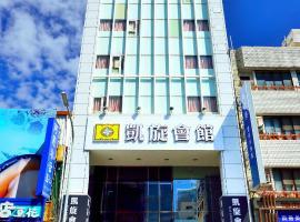 凯旋会馆 , 台东