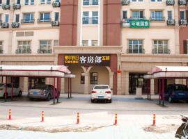 阳光海岸公寓式酒店(大连嘉华三部)