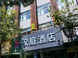 汉庭酒店杭州西湖解百店