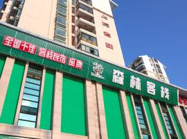 Forest Inn (Haikou CRH East Station)