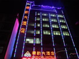 丹巴藏韵大酒店