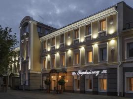 伯克斯基酒店