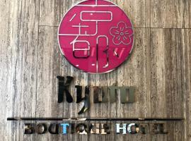 京都精品酒店, 新山