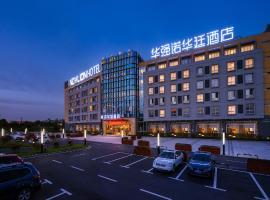 芜湖华强诺华廷酒店